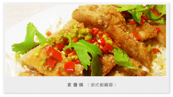泰式料理-素食泰式椒麻雞01