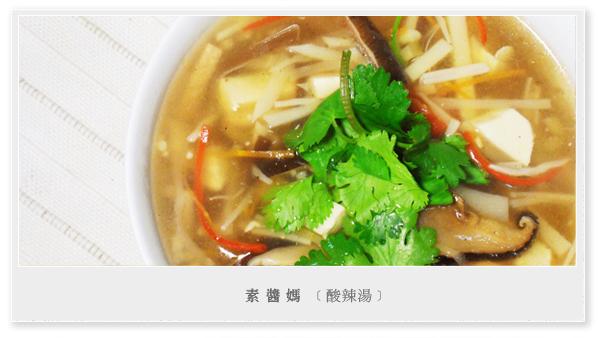 台灣小吃-榨菜酸辣湯01