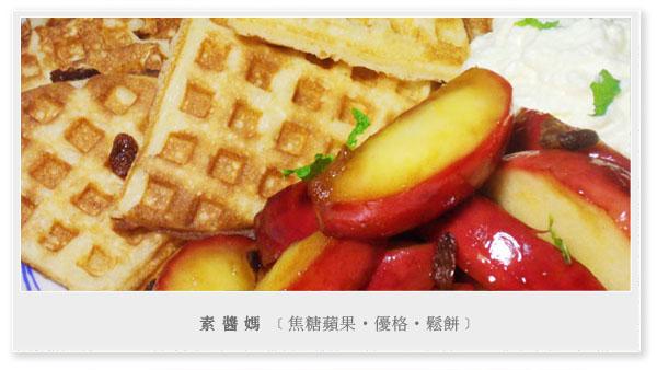 焦糖蘋果優格鬆餅(+無奶蛋版本)01