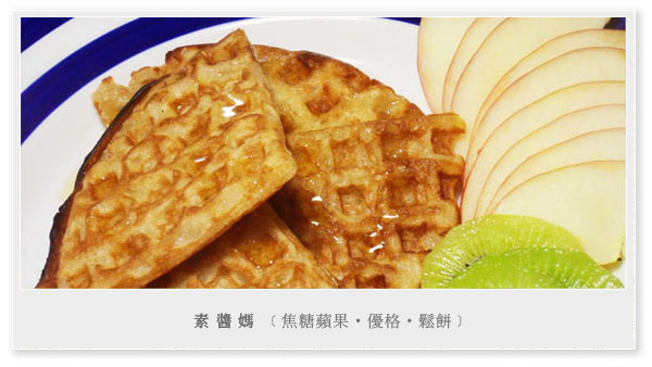焦糖蘋果優格鬆餅(+無奶蛋版本)44