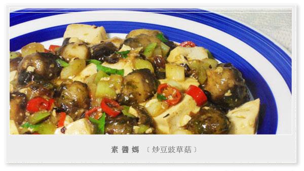 炒豆豉草菇(素豆豉蚵)01