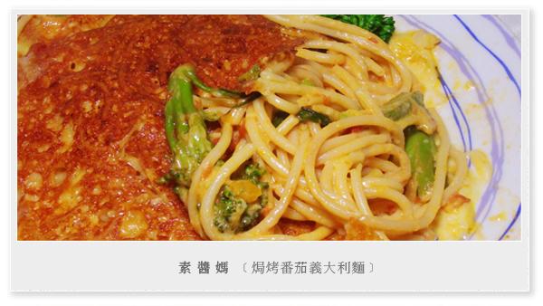 焗烤番茄義大利麵(免烤箱)01