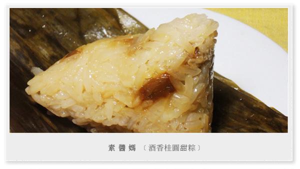 端午節-酒香桂園甜粽01