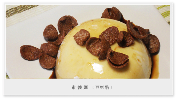 無奶蛋甜點-豆奶酪01