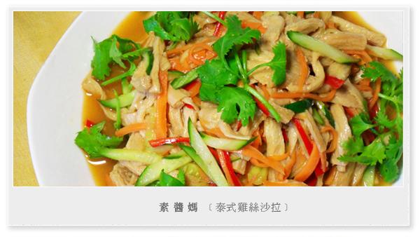 開胃料理-泰式雞肉沙拉01
