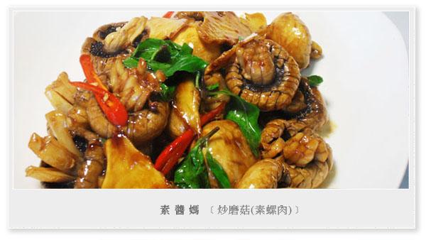 素食快炒料理-素炒螺肉(炒磨菇)01