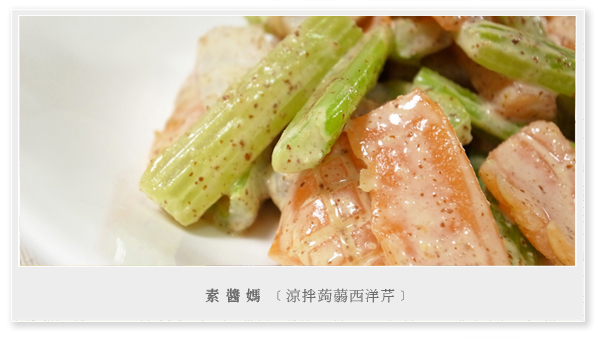 沙拉-涼拌蒟蒻西洋芹01