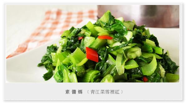 簡單便當菜-青江菜雪裡紅01