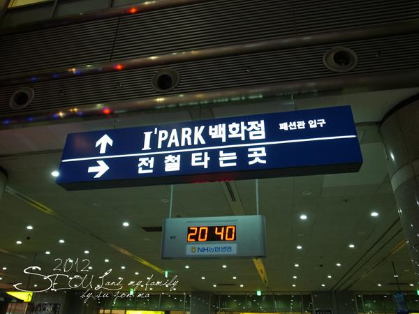 2012_8_23首爾素食-出發-龍山EMART22
