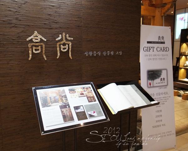 2012_8_24韓國首爾素食-早餐-東大門-高尚18