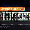 2012_8_24韓國首爾素食-清溪川-廣藏市場-樂天超市37