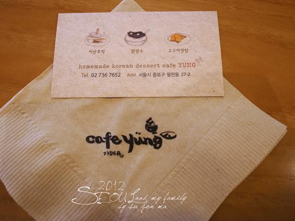 2012_8_25三清洞-cafe yung28