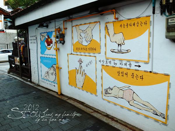 2012_8_25三清洞-cafe yung33