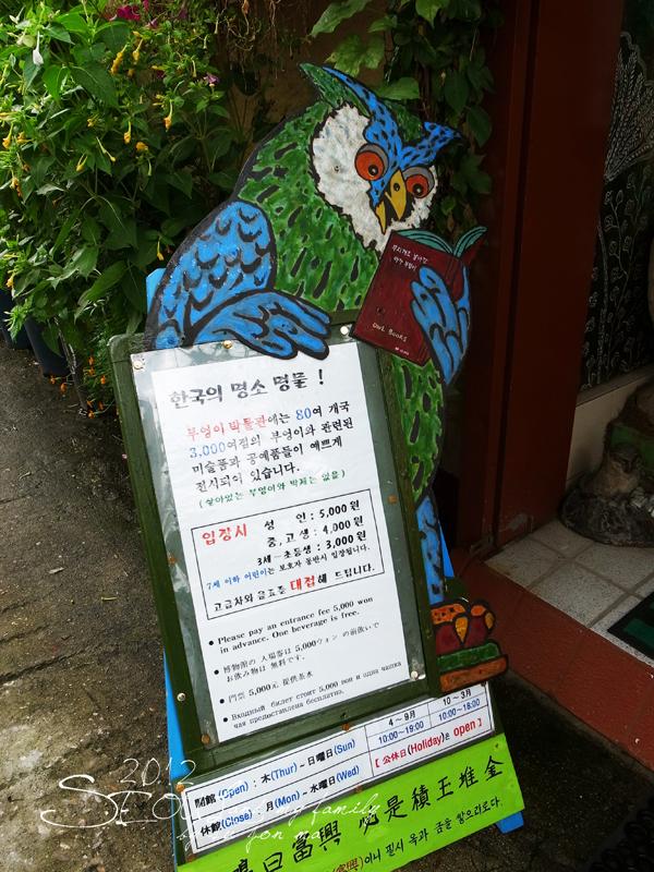 2012_8_25北村-貓頭鷹博物館-曹溪寺09