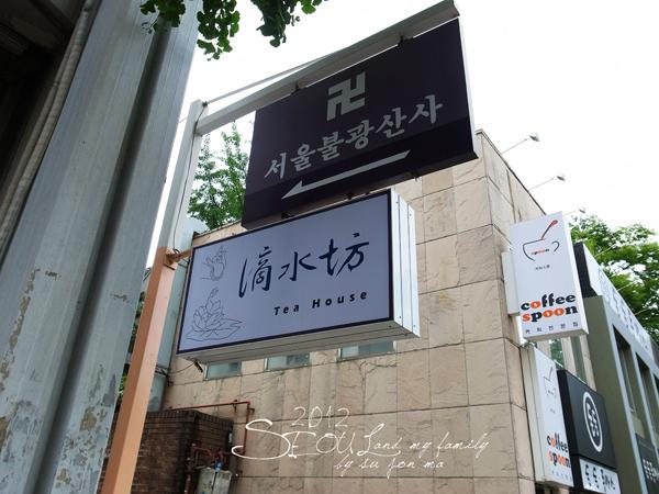 2012_8_25首爾佛光山滴水坊-SILOAM汗蒸幕05