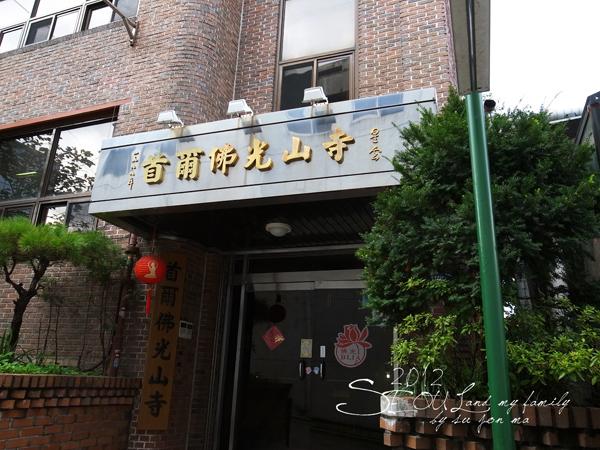 2012_8_25首爾佛光山滴水坊-SILOAM汗蒸幕07
