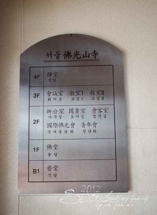2012_8_25首爾佛光山滴水坊-SILOAM汗蒸幕08