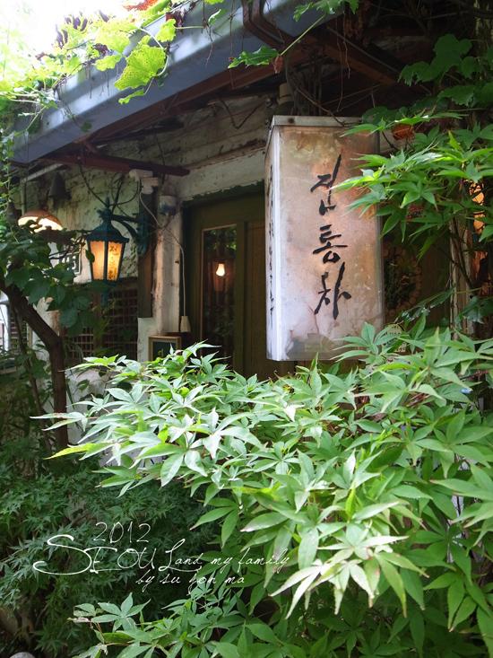 20120826 仁寺洞-五世界香-月鳥-O'SullocTea Ho-亂打秀16