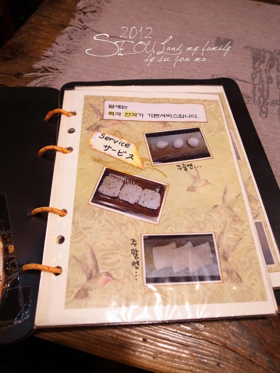 20120826 仁寺洞-五世界香-月鳥-O'SullocTea Ho-亂打秀18