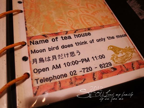 20120826 仁寺洞-五世界香-月鳥-O'SullocTea Ho-亂打秀20