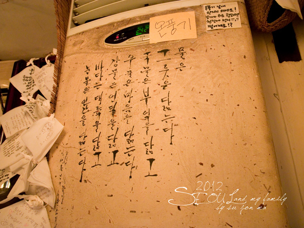 20120826 仁寺洞-五世界香-月鳥-O'SullocTea Ho-亂打秀31