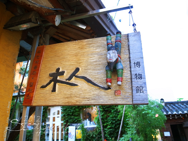 20120826 仁寺洞-五世界香-月鳥-O'SullocTea Ho-亂打秀50