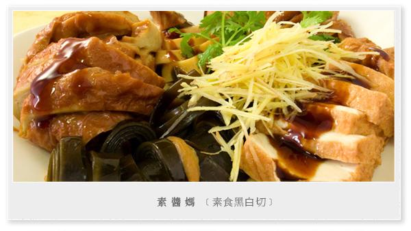 素滷味-小吃 黑白切01