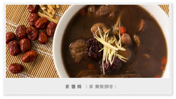 冬季補湯-素食藥燉排骨-0