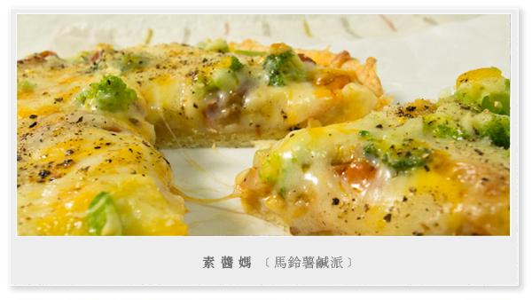 烘焙點心-馬鈴薯鹹派-0