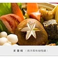 素食年菜料理-南洋風味咖哩鍋-0