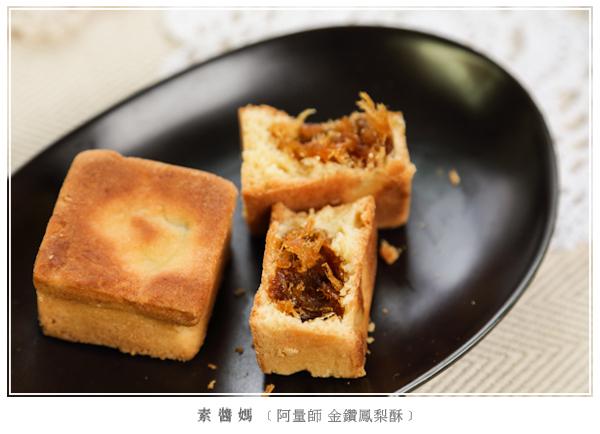員林阿量師-旺來酥 金鑽鳳梨酥-0
