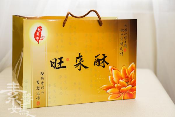 員林阿量師-旺來酥 金鑽鳳梨酥-2