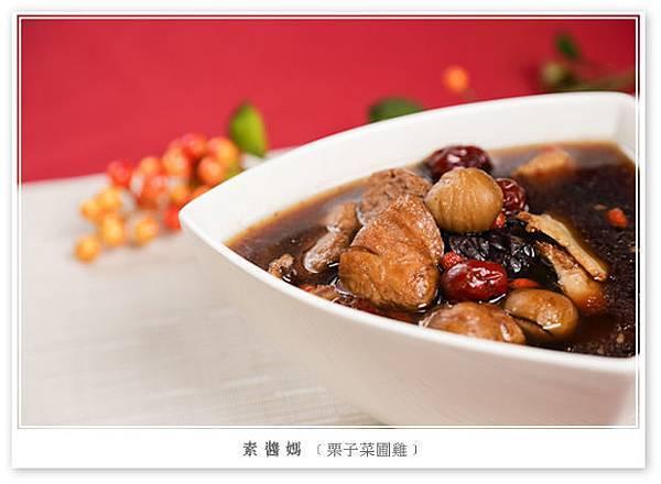 素食湯品-栗子菜圃雞-0