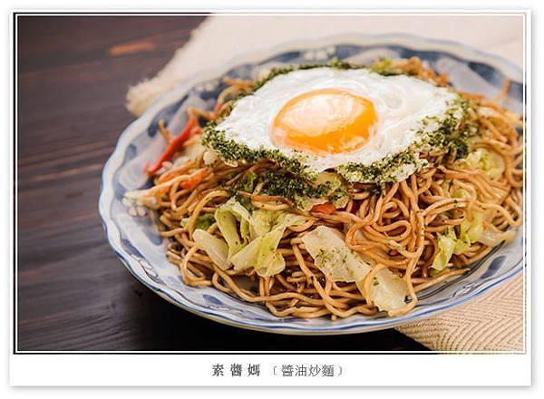 深夜食堂-醬油炒麵-0