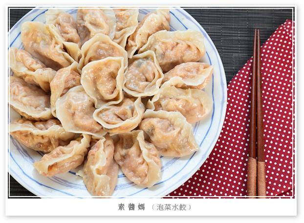 素食料理-泡菜水餃(餃子)-0