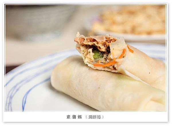 清明節包潤餅-0
