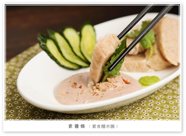 台灣小吃糯米腸+綜合堅果醬-0