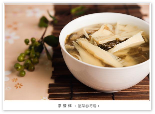 簡單湯品-春筍福菜湯-0