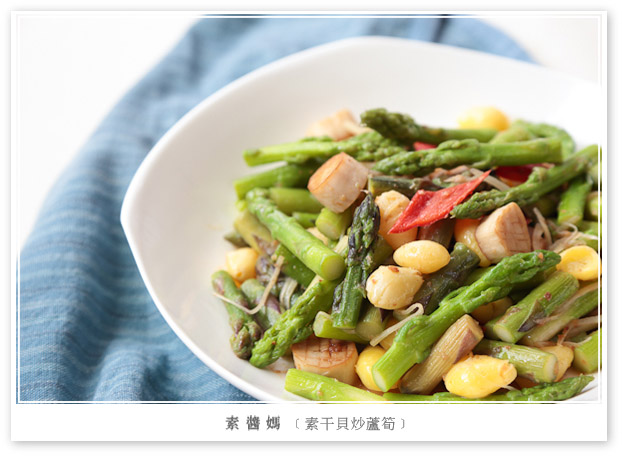 家常宴客菜-素干貝炒蘆筍-0