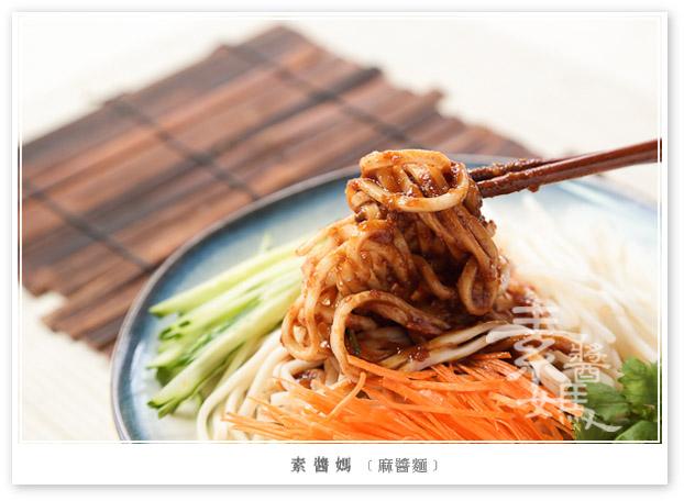 簡單料理-麻醬麵-0