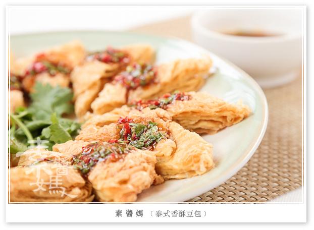 開胃料理-泰式香酥豆包-0