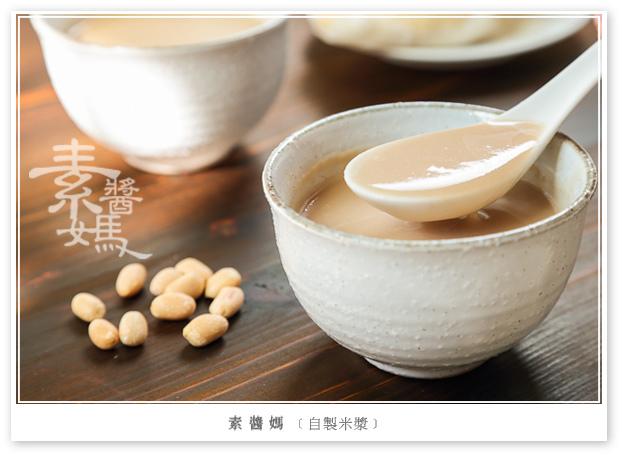 健康早餐-自製米漿-0.jpg