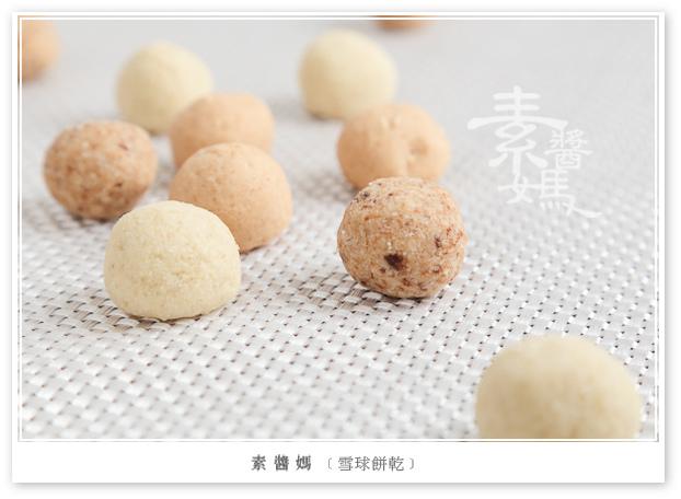 低敏食譜-雪球餅乾-0.jpg