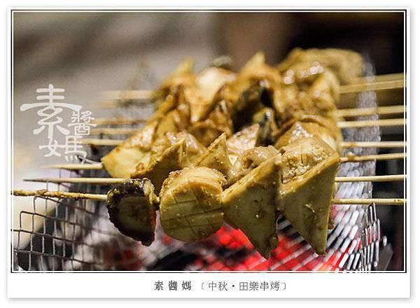 中秋節素烤-鮮菇田樂串烤-0.jpg