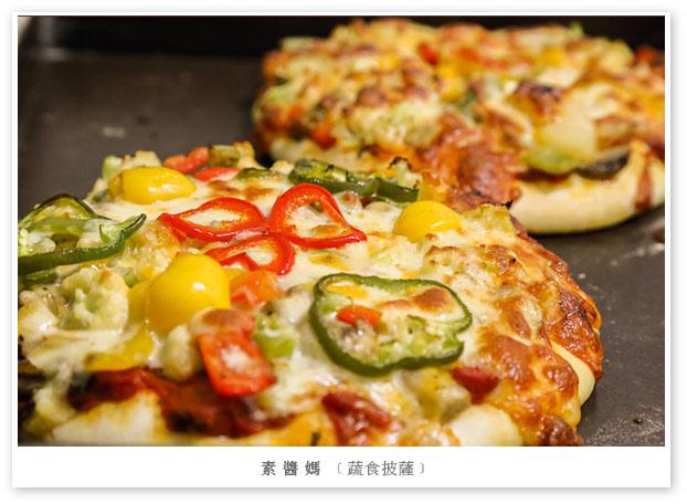 義式料理-素食披薩-0.jpg