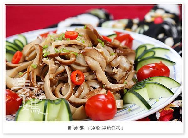 素食年菜-冷盤 福脆鮮菇0.jpg