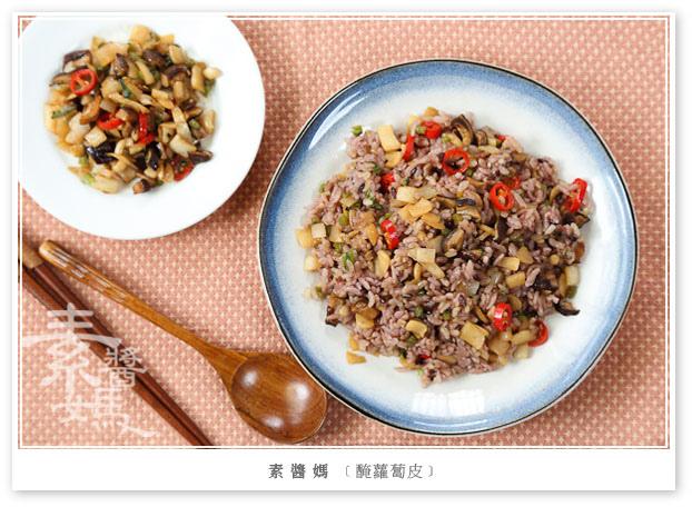 省錢家常料理-醃蘿蔔皮-0.jpg