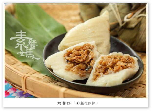 端午素粽-野薑花粿粽-0.jpg