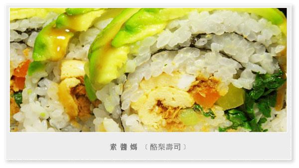 簡單日式料理-酪梨壽司(酪梨花捲)01.JPG
