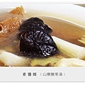 電鍋料理-腰果山藥湯.jpg